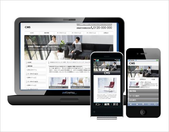 全部のテンプレートにはPCサイト、スマホサイトと同じデザインのページが完成
